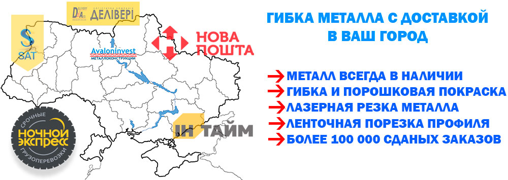 гибка труб с доставкой в г. Южноукраинск