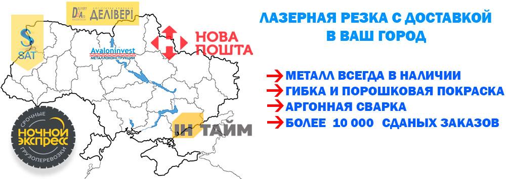 Лазерная резка металла с доставкой в г. Вознесенск